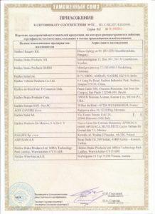 сертификат на запчасти Haldex